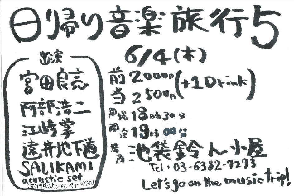 日帰り音楽旅行5 2015 6_4.jpeg