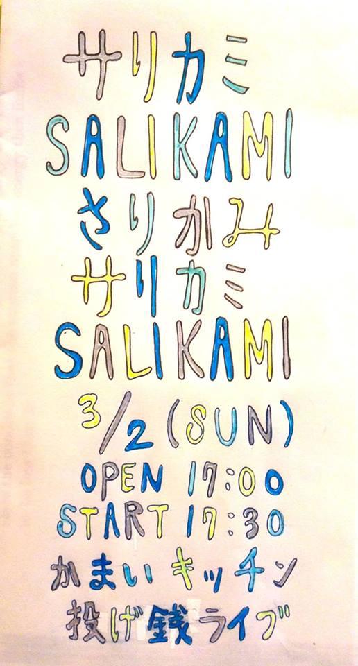 2014_3_2_kamai.jpg