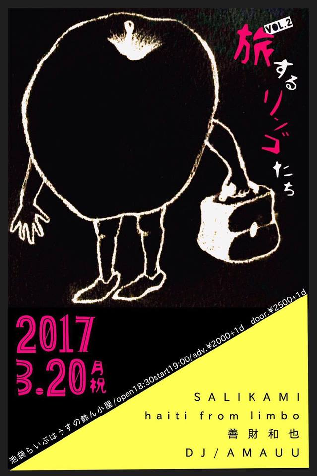 2017 3 20 旅するリンゴたち vol.2.jpg