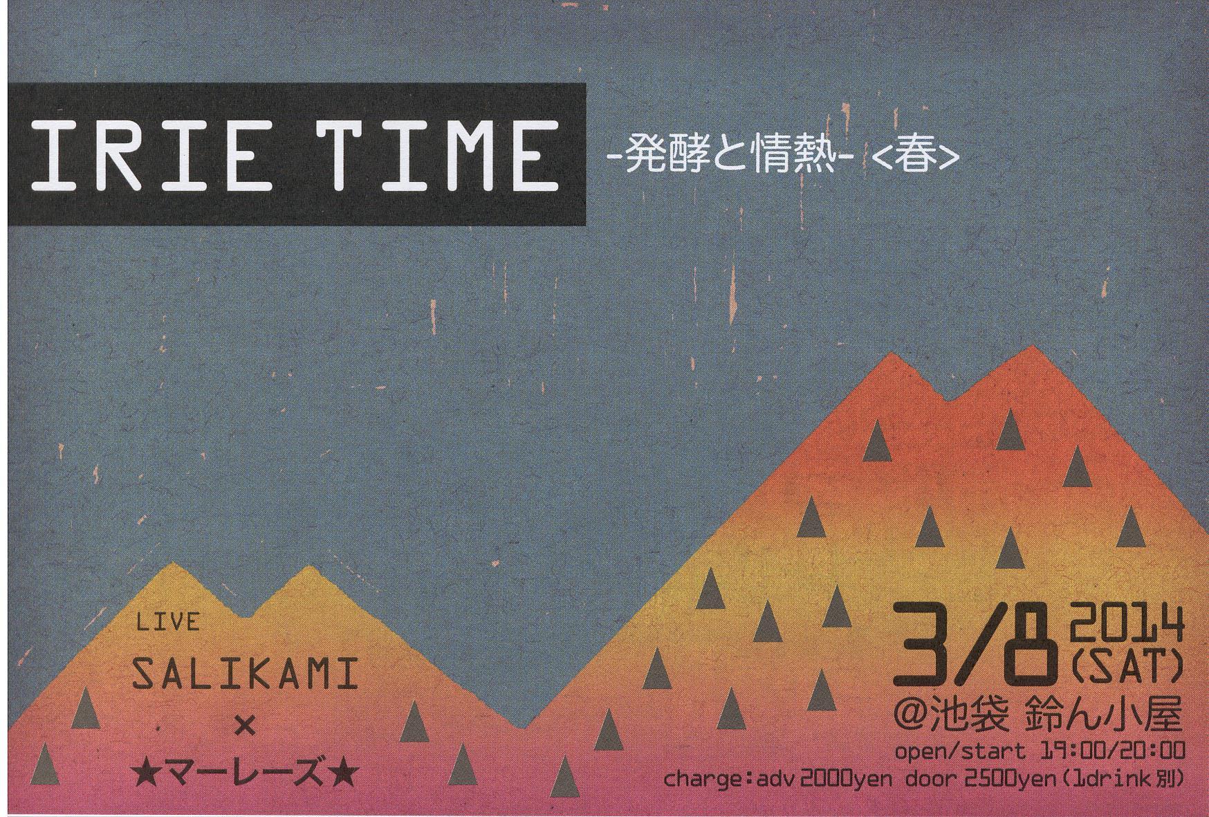 IRIE TIME 2014 3_8_omote0001.JPG