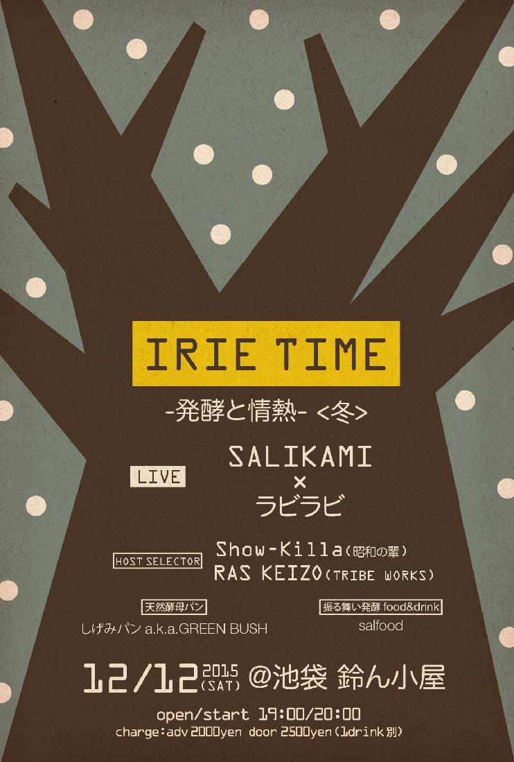 IRIE TIME 2015 冬 表.jpg