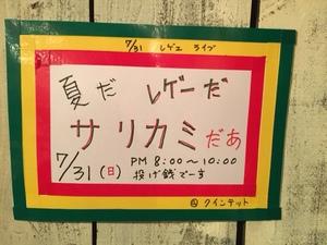 2016 7 31 梅が丘クインテット.JPG