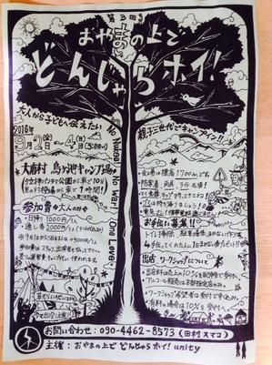 2016 9.3 どんじゃら omote.JPG
