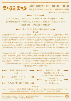 2017 10 29 まんまるまつりura.jpg