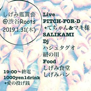 2019 1 31 しげみ鑑賞会@roots.jpg